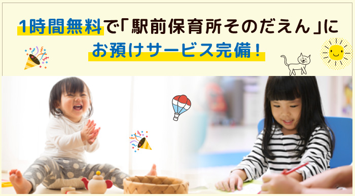 1時間無料で「駅前保育所そのだえん」にお預けサービス完備!