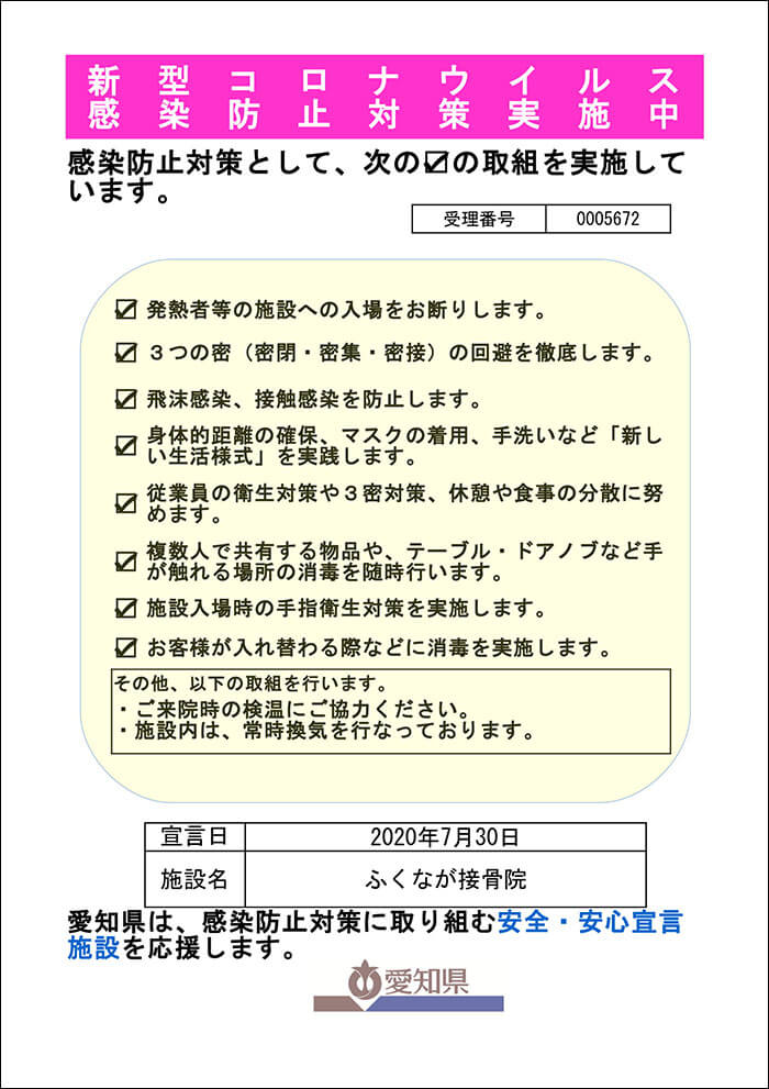 愛知県コロナ対策ポスター