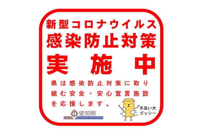 愛知県コロナ対策ステッカー